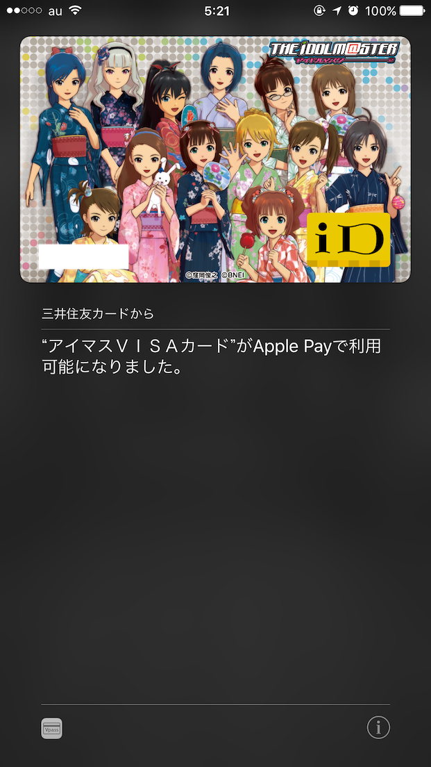 apple payすげー