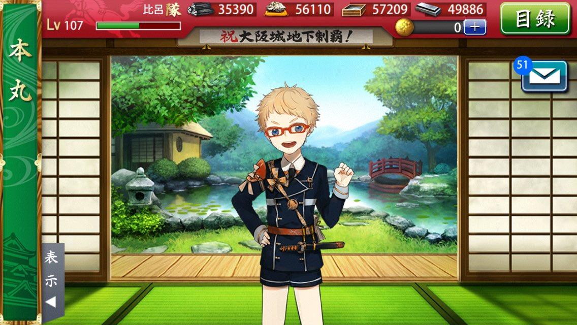 蟲師見ながら初制覇したばい!最後まで、博多連れてった!成果は包丁のみ。やたら石切丸さん落ちまくった大阪城。