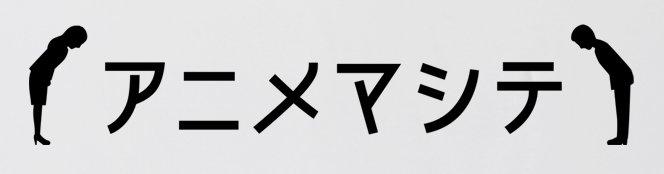 🌟放送情報:アニメマシテ🌟テレビ東京「アニメマシテ」先程番組スタートしました(人∀・)!皆さまおまたせです!#双星 #ア