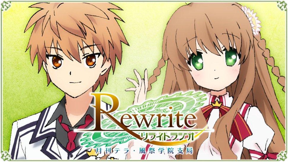 音泉で「TVアニメ「Rewrite」ラジオ 月刊テラ・風祭学院支局」第15回を聴取中なり。 #音泉
