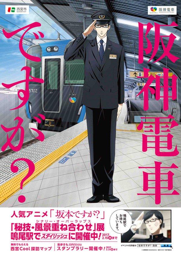 「坂本ですが?」が阪神電鉄&西宮市とコラボ駅内に坂本君がクールに出現 - コミックナタリー