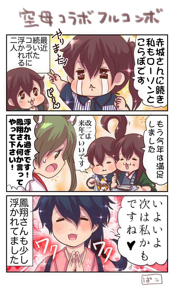 ローソン加賀さんと秋刀魚祭り赤城さんが度重なるコラボに浮かれるのを嗜める瑞鶴とワクワクする鳳翔さんの漫画