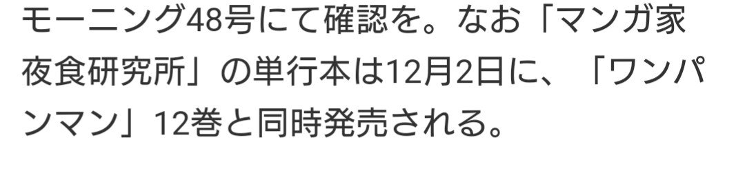 ワンパンマン12巻は12月12日発売!!
