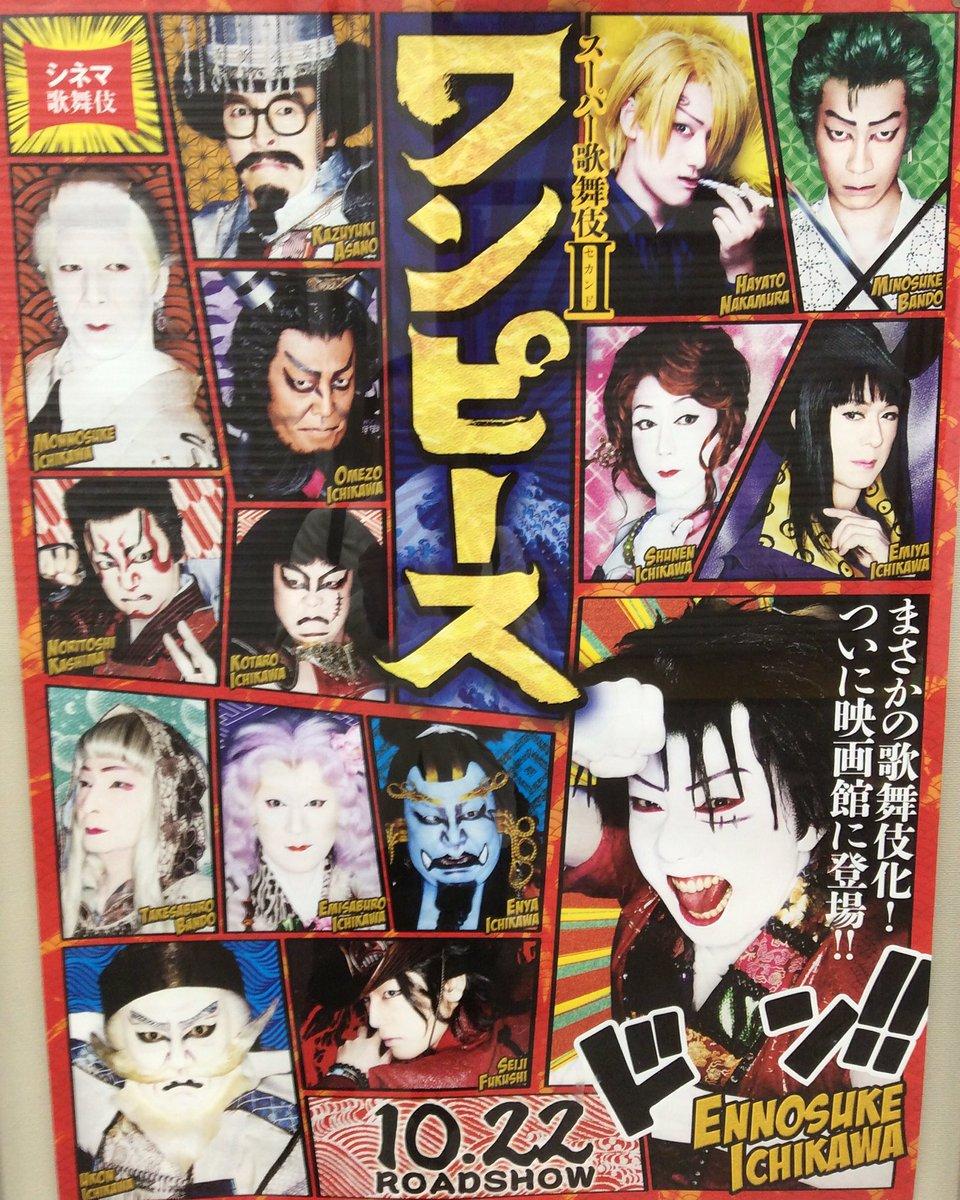 コレ凄かった‼️ #シネマ歌舞伎 #ワンピース