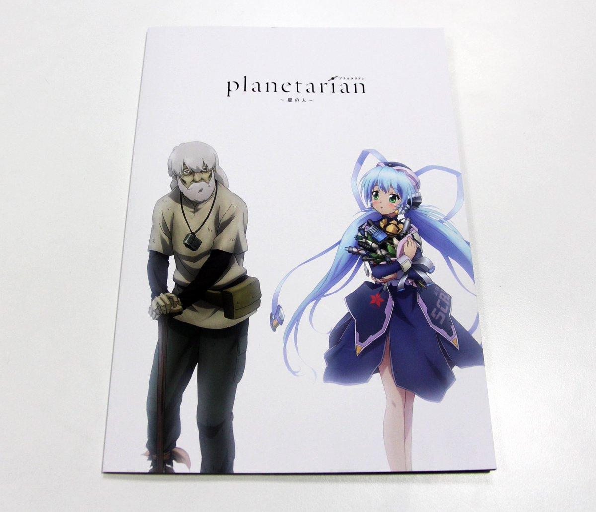 【planetarianのパンフレット】映画「planetarian」のパンフレット持参での入館料の割引は12月25日ま