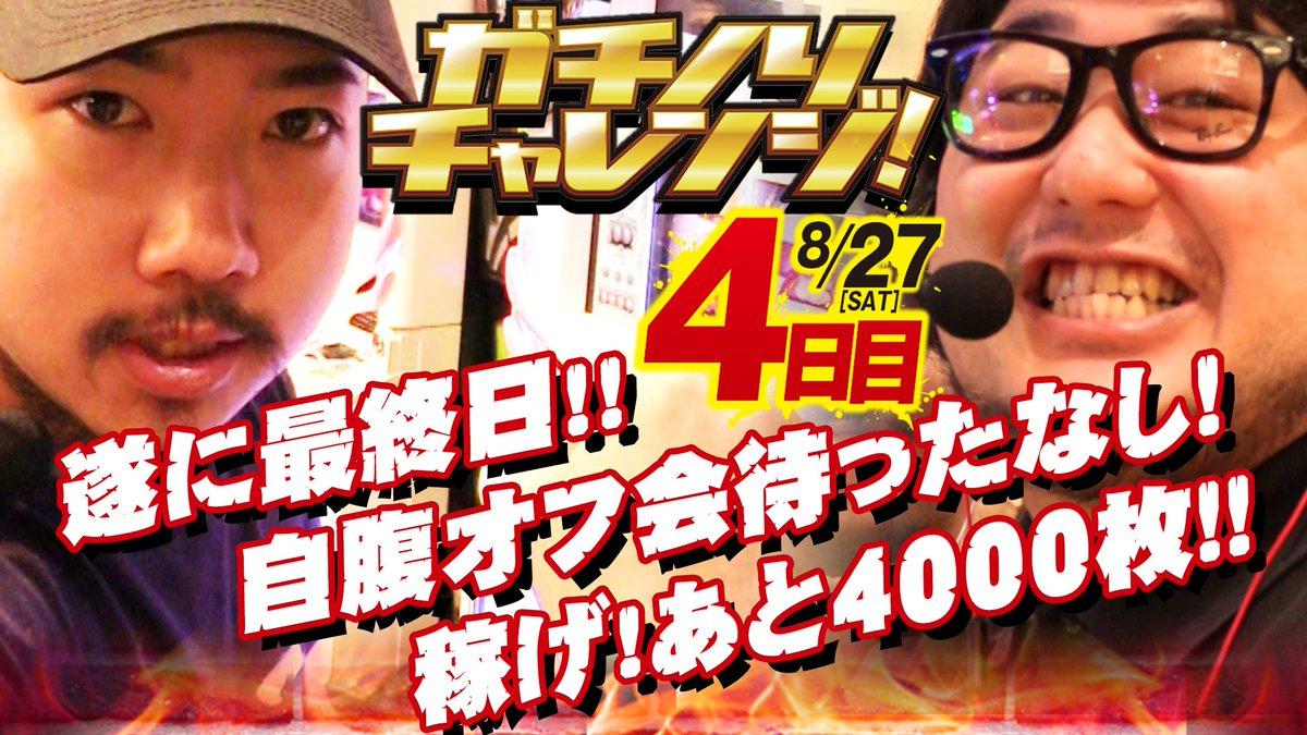@1geki_official: 一撃ライターが4日間連続実戦を行い、トータル差枚+5000枚以上を目指す『ガチノリチャ