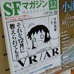 おはようございます!ブックプラザ文華堂です(^∇^)本日発売!注目の雑誌新刊は「SFマガジン」12月号。特集「VR/AR