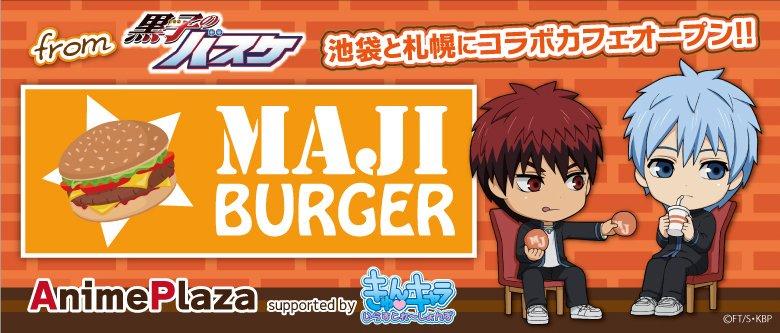 アニメプラザ「コラボカフェ」第15弾は『黒子のバスケ』!マジバーガーが食べられる!?