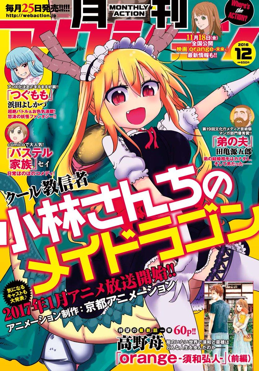 「月刊アクション12月号」は本日発売!表紙&巻頭カラーを飾るのは『小林さんちのメイドラゴン』!アニメーション制作