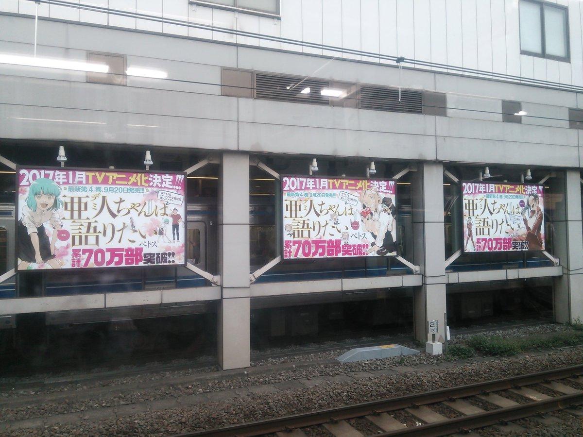 「亜人ちゃんは語りたい」駅広告3枚。やはりデュラハンのマチは駅広告には少々エッジが効きすぎてたか。