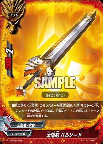 【バディファイト】r 公式今日のカード「太陽剣 バルソード」!