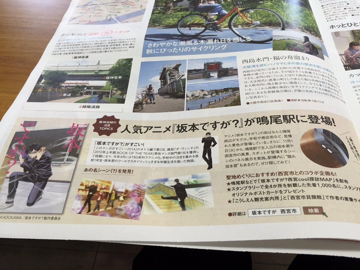 阪神電車の広報紙「ホッと!HANSHIN」にも「坂本ですが?」のコラボ企画、載ってます。 #坂本ですが