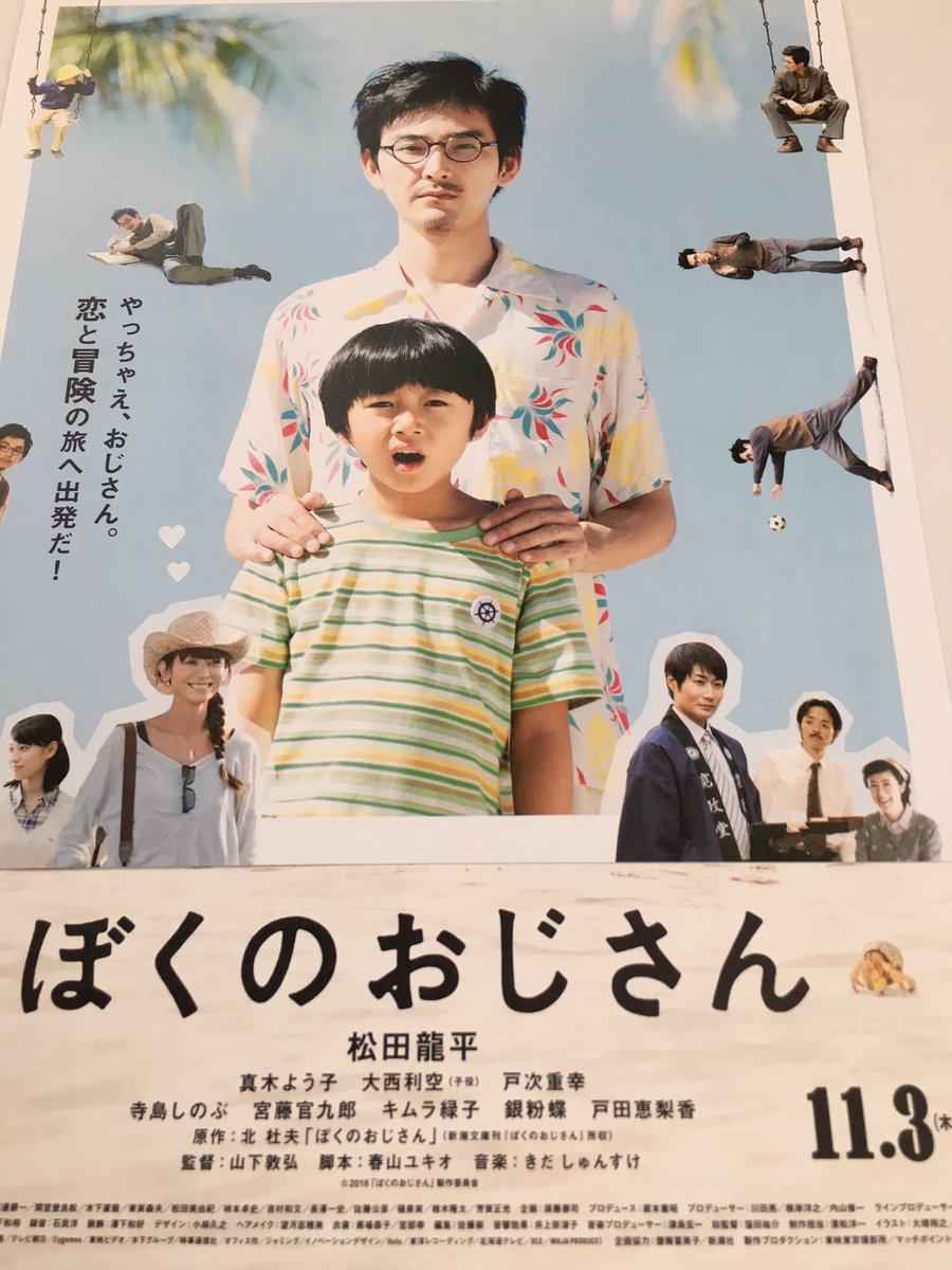11月3日公開、山下敦弘監督映画『ぼくのおじさん』。ジャック・タチや、寅さんに並ぶ、龍平おじさんの誕生です。主演の松田龍