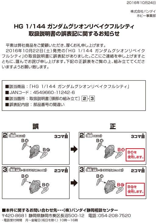 2016年10月22日(土)発売「H G 1/14 4 ガンダムグシオンリベイクフルシティ」の取扱説明書に誤表記があった