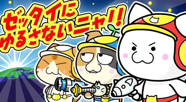 ネコがたくさん!!悪い敵を倒すニャー!!ε=ヾ(*ΦωΦ)/ #肉球防衛軍