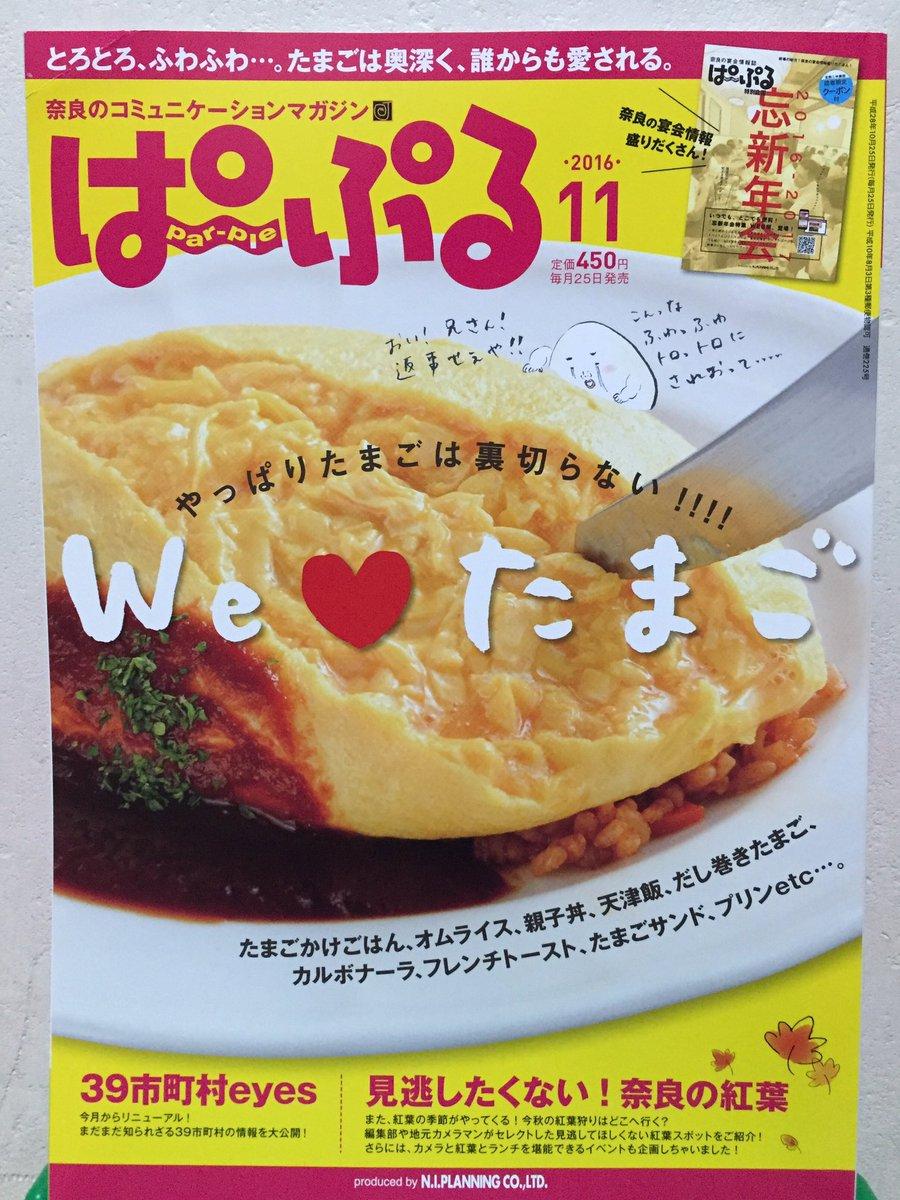 【告知】10/25発売 ぱ〜ぷる 11月号先月号に引き続き、境界の彼方の舞台各所を紹介させていただいた特集記事が掲載され