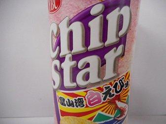 【富山のうんまいもん】★チップスター富山湾白えび味★…富山湾の宝石こと、富山湾産白えびを使ったチップスターです。白えびの