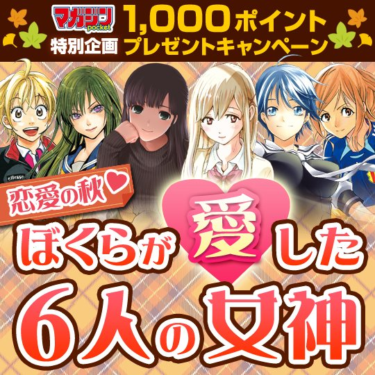 「ぼくらが愛した6人の女神」キャンペーン中! 『ベイビーステップ』『ACMA:GAME』『ドメスティックな彼女』『山田く