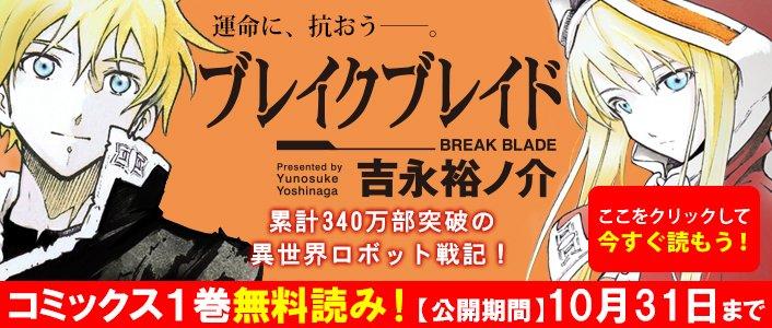 【メテオCOMICS1巻無料読み 10/31まで】「ブレイクブレイド」吉永裕ノ介 累計340万部突破の異世界ロボットアク
