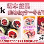 【幕末Rock】11月15日は坂本龍馬さんのお誕生日!龍馬さんのお誕生日を記念して、Rockなバースデーケーキ&マカロン