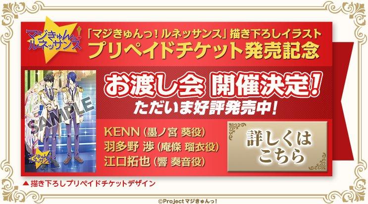 【本日まで】アニメイト池袋本店にてKENNさん、羽多野渉さん、江口拓也さんによるお渡し会応募券付アニメイトチャンネルプリ