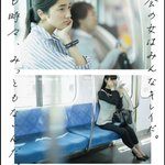 東急電鉄のポスター。社内での化粧は、粉が飛び散ったり匂いがキツかったり車内や他人の服を汚す可能性があ…