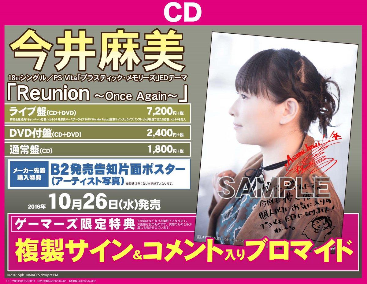 【新譜入荷】#今井麻美 さん18thシングル「Reunion ~Once Again~」は、PSVita「プラスティック