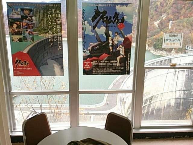 黒部ダム展望台の窓にクロムクロのポスターで比較画像状態!、やっぱり、ガルベ周辺が完全に埋め立てられて、国連黒部研究所にな