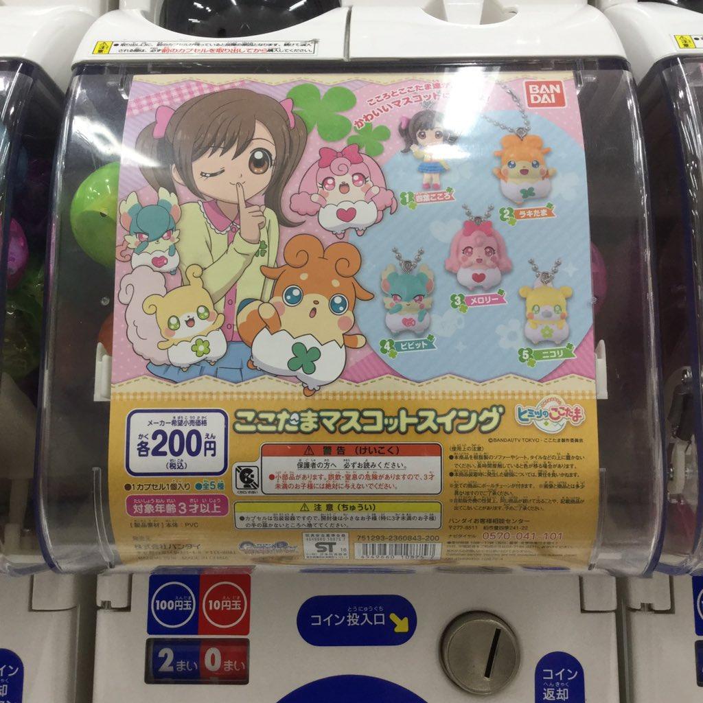 ここたまマスコットスイングも入荷してます!#akiba #ラジオ会館 #アキバのお店