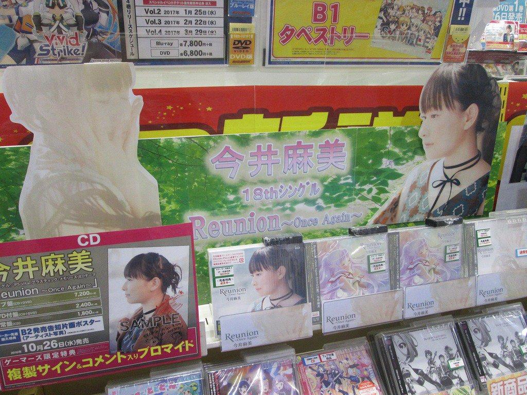 【博多・小倉店】PSVita「プラスティック・メモリーズ」EDテーマ、今井麻美さんの18thシングル「Reunion ~