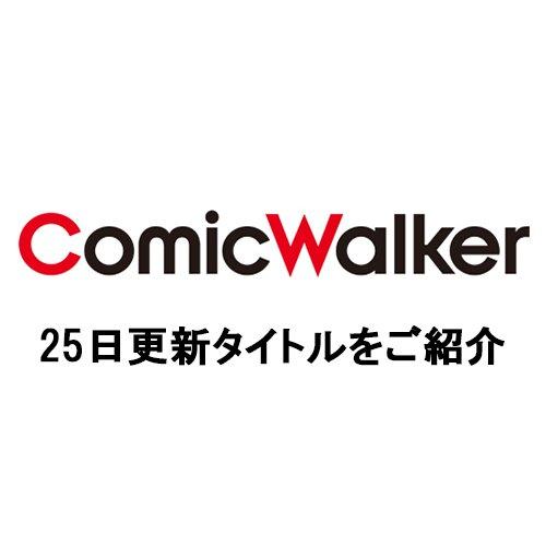 『ガーリッシュ ナンバー』『 乃木若葉は勇者である』など10タイトルがComicWalkerにて無料公開開始です! -#