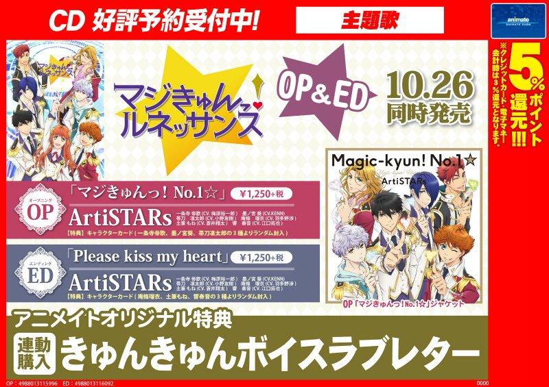【CD情報】「マジきゅんっ!ルネッサンス」OP『マジきゅんっ!No.1☆/ArtiSTARs』、ED『Please ki