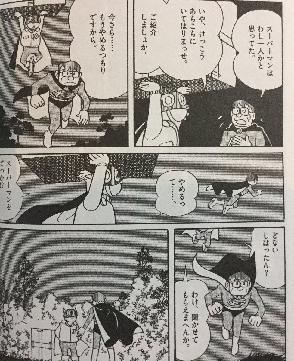 中年スーパーマン左江内氏の画像 p1_33