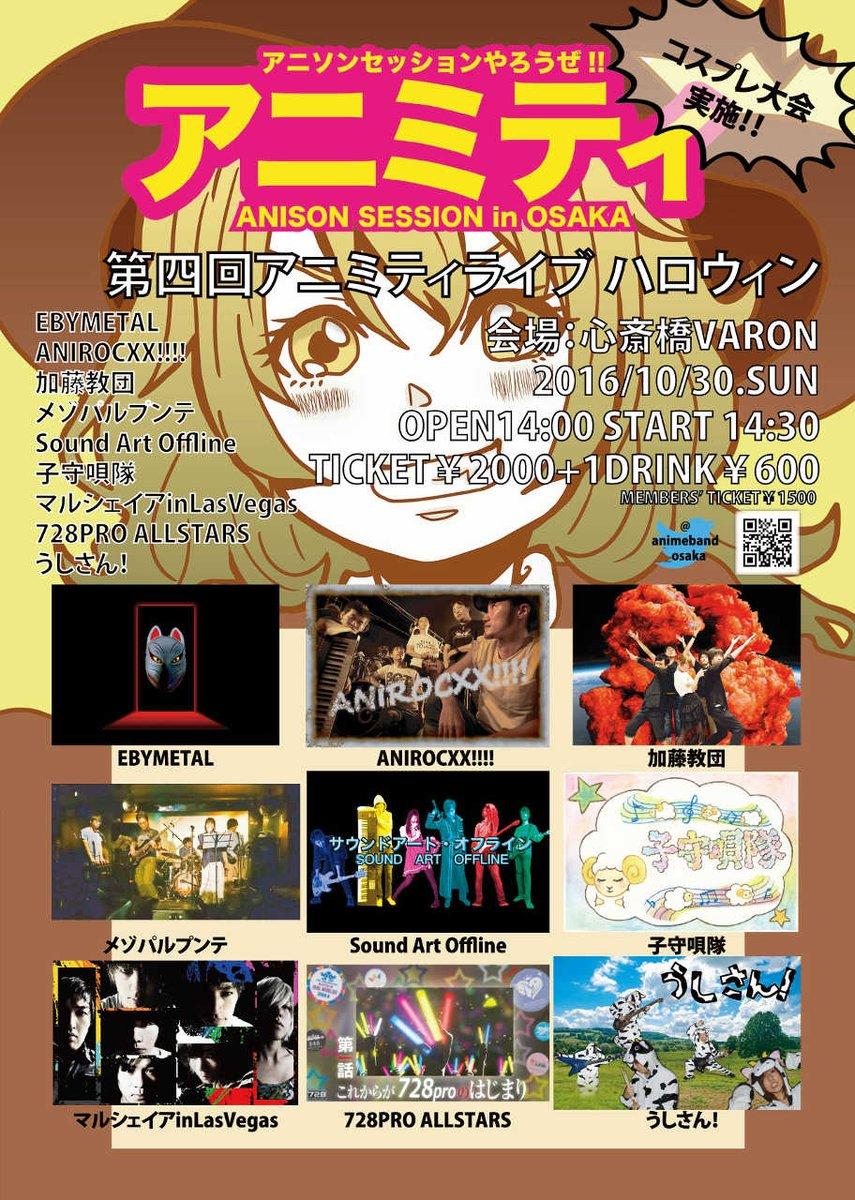 10/30(日) 心斎橋VARON「ソードアート・オンライン」コピーバンド『Sound Art Offline』で出演し