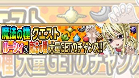 【イベント】妖精石ガチャ更新にあわせてルーシィの魔導士の固有魔法の種が手に入る期間限定クエストが登場! #フェアリーテイ
