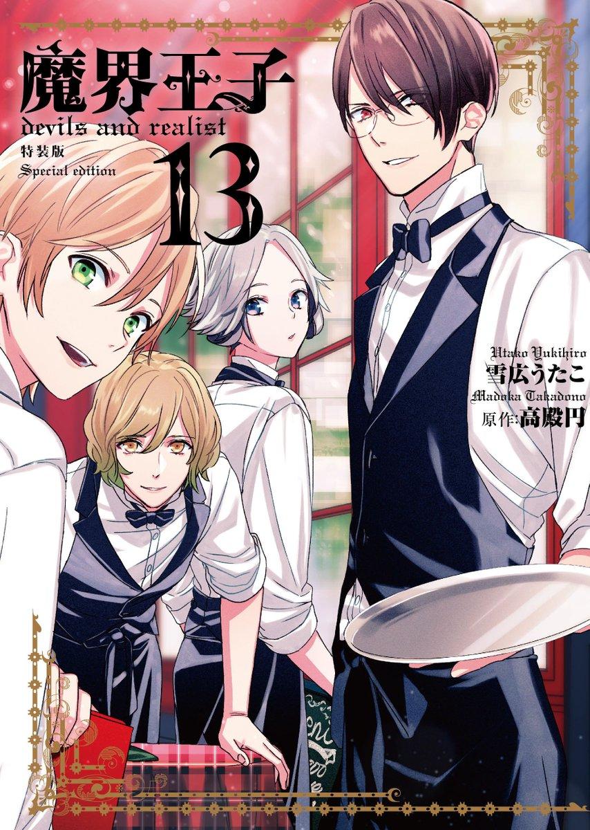 「魔界王子」(雪広うたこ 原作:高殿円)13巻は本日、10月25日発売です。通常版、特装版、特装版にさらに描きおろし表紙