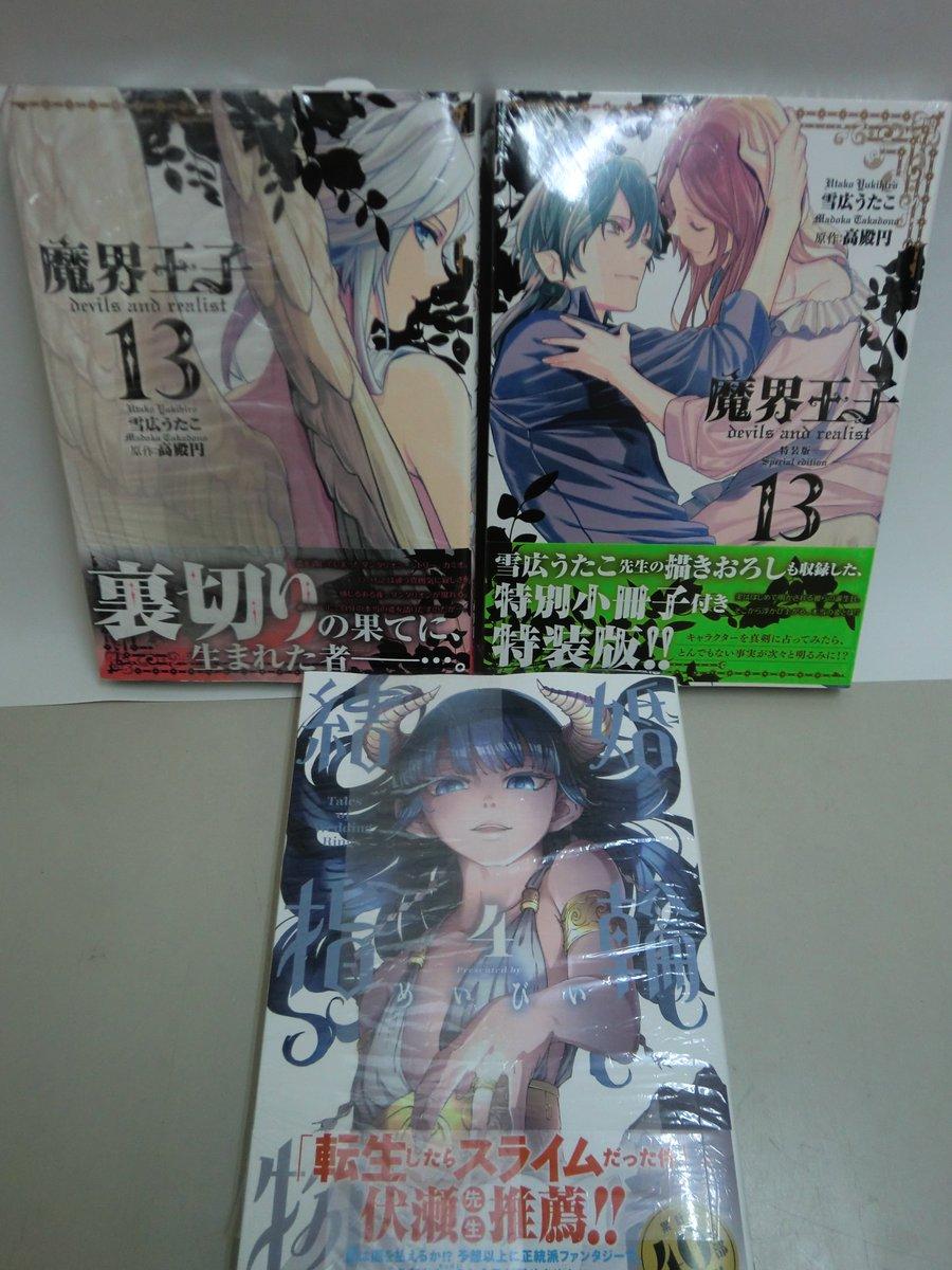 本日発売☆ZEROーSUMコミックス『魔界王子~devils and realist~』13巻小冊子付き特装版と、通常版