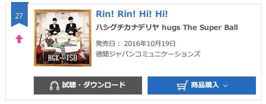 もしかして誰も書いてない?10.22付オリコンデイリー「Rin!Rin!Hi!Hi!/ハシグチカナデリヤ hugs Th