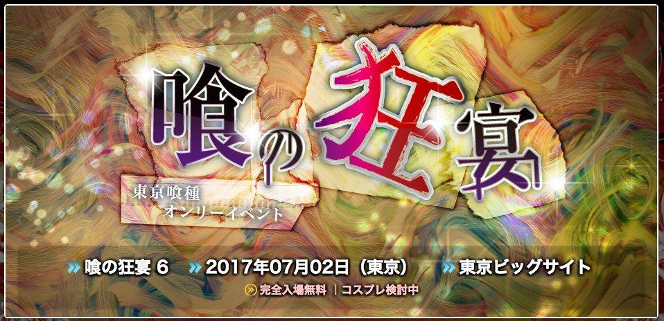 《新規ZR|7/2(東京)喰の狂宴 6(東京喰種オンリー)》開催決定。詳細・告知サイトはこちら>> 募集開始