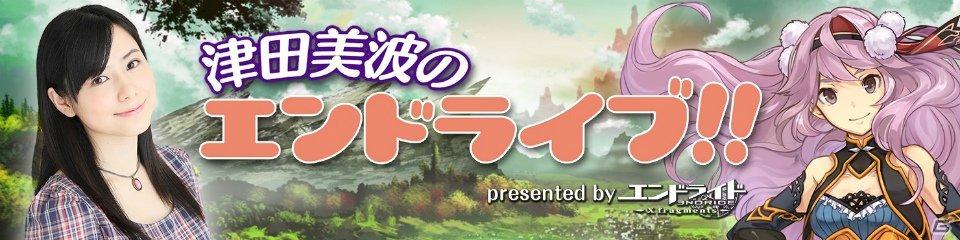 iOS/Android「エンドライド-X fragments-」津田美波さん出演の生放送番組「津田美波のエンドライブ!!