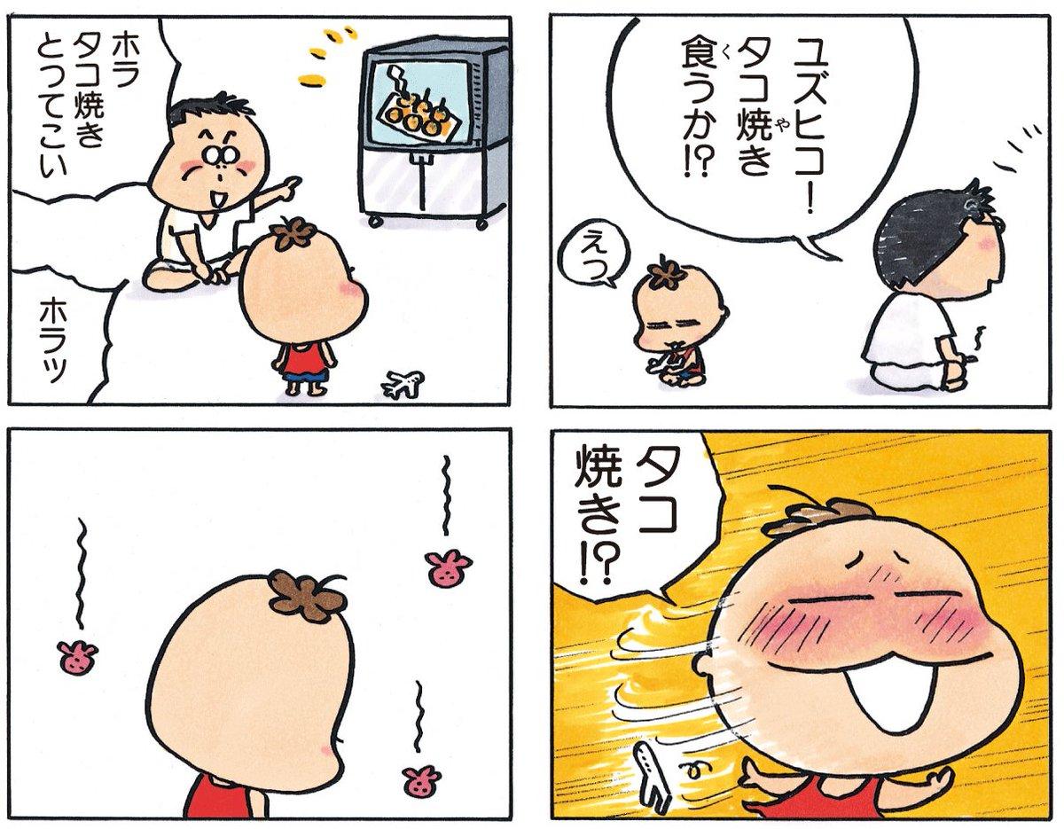 ユズヒコの小さいころ(6巻no.29)  #EXO #chen #cbx #あたしンち