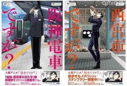 【トピックス】阪神電鉄と西宮市がアニメ『坂本ですが?』とタッグ!COOLでスタイリッシュなコラボ企画を実施  #坂本です