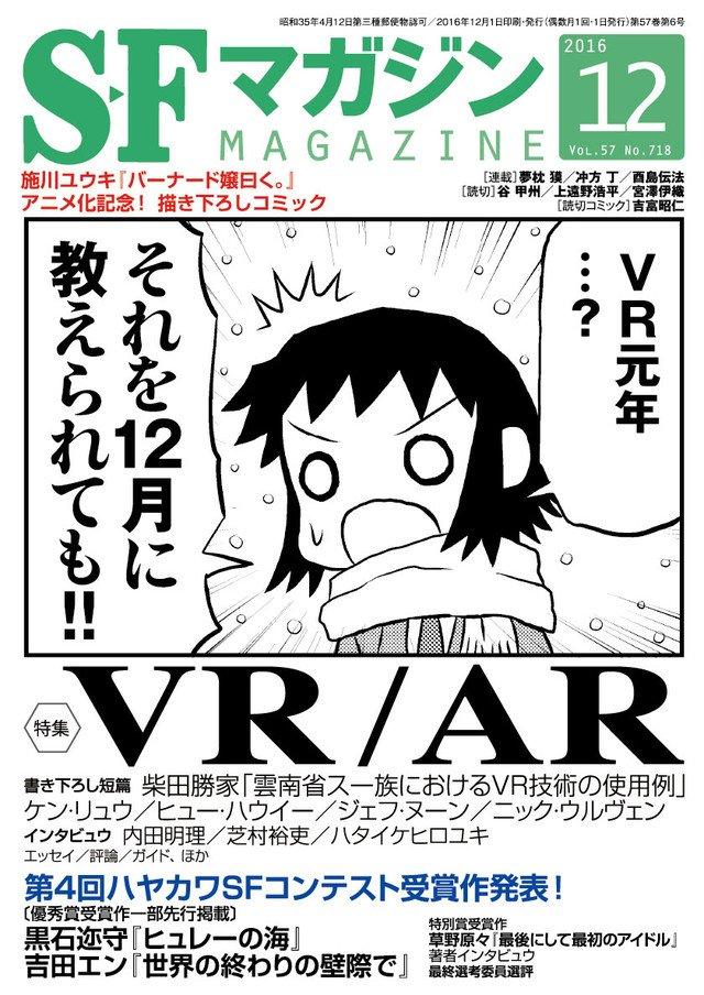 「バーナード嬢曰く。」SFマガジンの表紙に、VR/AR題材の描き下ろしも掲載