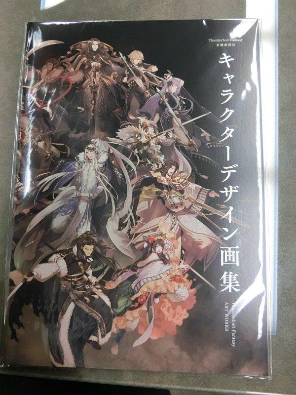 【ニトロプラスストア】「Thunderbolt Fantasy 東離劍遊紀 キャラクターデザイン画集」を販売中です。 #