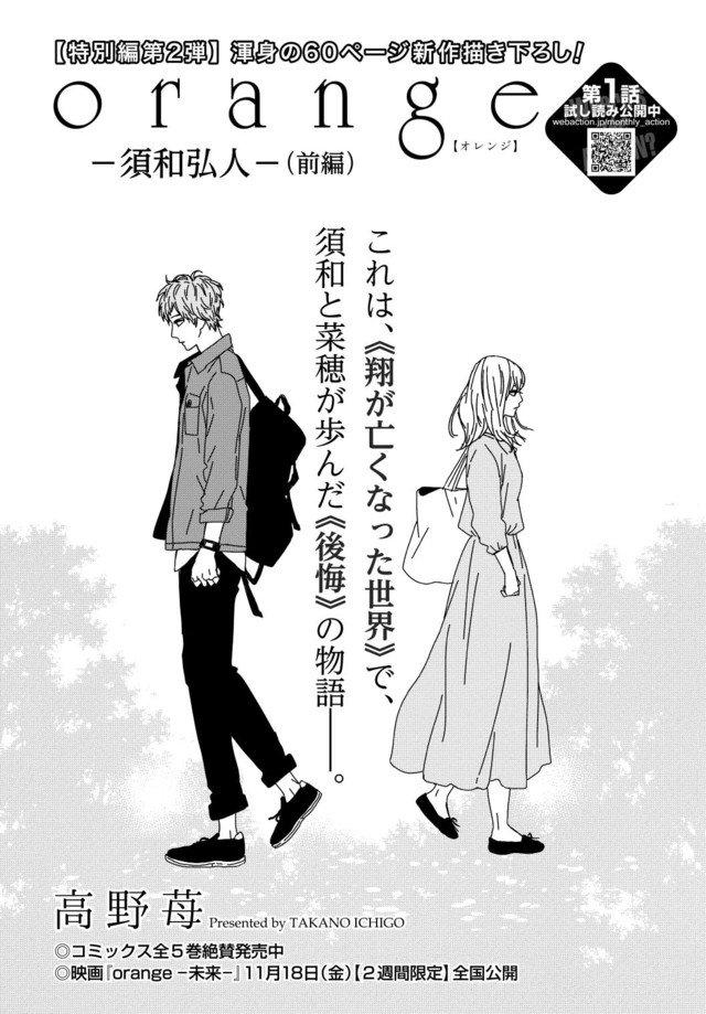 「orange」翔がいない世界を描くスピンオフ、須和&菜穂の後悔の物語が60Pで