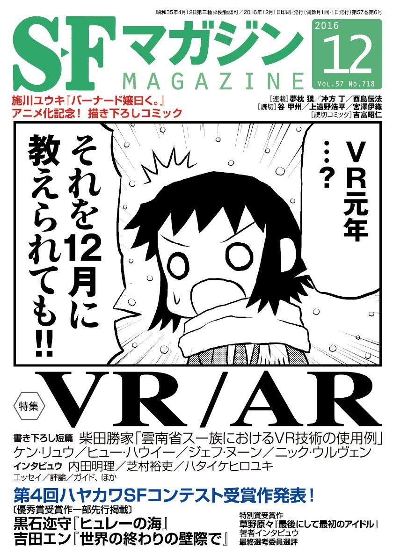 【本日発売】SFマガジン12月号 VR/AR特集。施川ユウキさんによる描き下ろしフルカラーコミック『バーナード嬢、アニメ