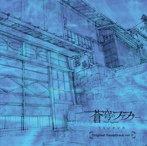 価格1999円~ TVアニメ「蒼穹のファフナー EXODUS」オリジナルサウンドトラックvol.2 斉藤恒芳・ワルシャワ