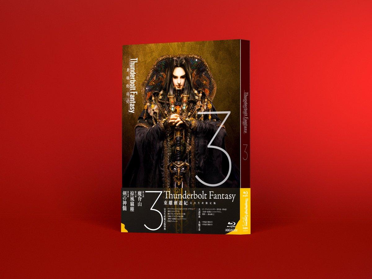 【パッケージ】11月2日発売BD&DVD第3巻の書影公開!完全生産限定版特典は、本編シナリオブック完全版、虚淵玄&関智一