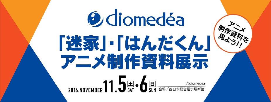 北九州ポップカルチャーフェスティバルに diomedeaより『 迷家 』『 はんだくん 』アニメ制作資料展示 開催決定!