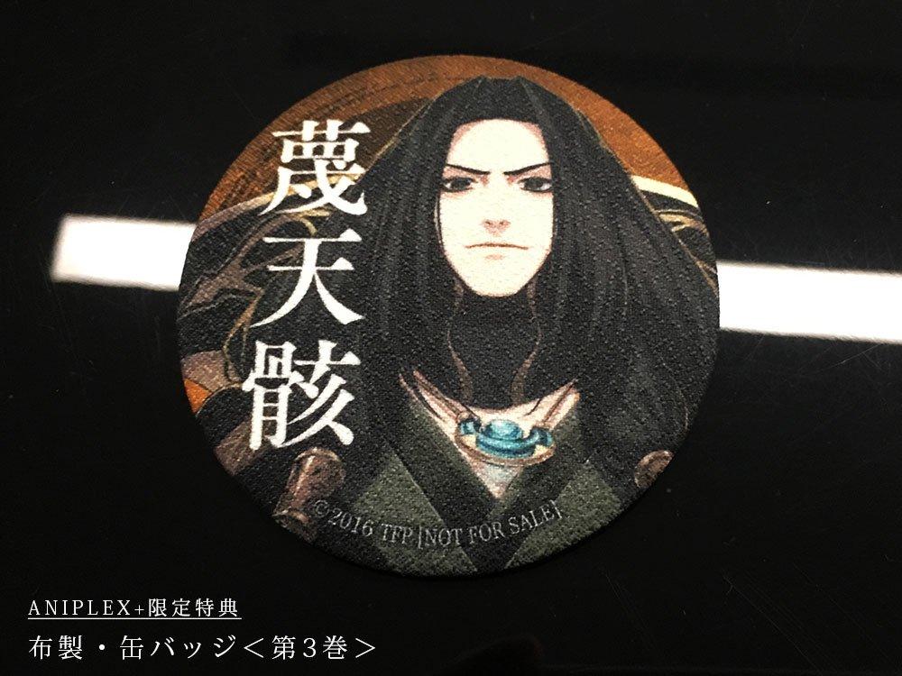 「Thunderbolt Fantasy 東離劍遊紀」BD/DVD 第3巻の #アニプラ 特典を公開!『布缶バッジ』3巻